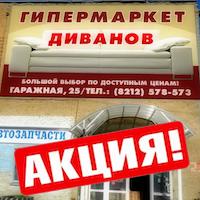 Акции на диваны в Сыктывкаре
